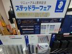 ペン1本1300円かかる名入れ代がいまだけ無料! 世界堂新宿西口店のリニューアル1周年記念