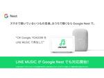 「Google Nest」などスマートスピーカーでもLINE MUSICを楽しめるぞ