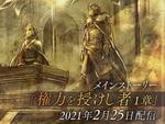 『オクトパストラベラー 大陸の覇者』待望の新ストーリーや新たな旅人が追加!