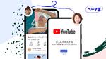 子どものYouTube利用を保護者が管理できる機能、ベータ版を近日公開
