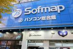 秋葉原のソフマップが再編、専門性を追求し5店舗に集約