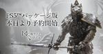 ダークファンタジーアクションRPG「Mortal Shell」日本語版、PS5版の発売が決定!