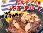 いきなりステーキ、特厚&極厚「ウルグアイ産ステーキ」を全店で販売へ