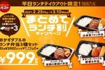 ガストの平日限定「まとめてランチ割キャンペーン」弁当3つセットがお得!