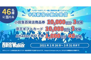 Twitterで一緒に西新宿を盛り上げよう!! 超豪華プレゼントキャンペーンを実施中【総勢46名様】