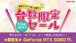 GeForce RTX 3060搭載PCが早くも特価の「台数限定セール」、FRONTIER