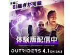 『OUTRIDERS(アウトライダーズ)』の体験版がPS5/PS4/Steam向けに配信開始!