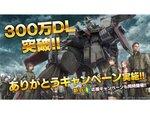 PS5/PS4『機動戦士ガンダム バトルオペレーション2』で300万ダウンロード突破!!&新兵応援キャンペーンを実施中!