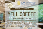 西新宿民に朗報! 京王プラザホテルが月5000円でコーヒーを好きなだけ楽しめるサービスはじめたぞ