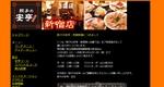 新宿思い出横丁の「餃子の安亭」、動画で話題の「チャーハン」を裏メニューとして提供