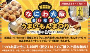 大阪グルメ好きなら西新宿に集合! 名店のお好み焼きから話題のモンブランまで30店舗が出展