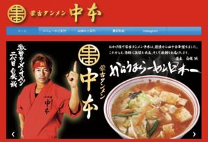 西新宿へ行けば食べられる、蒙古タンメン中本「カラトマサ」とは?