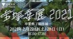 西新宿の中で刺激を受けてきた学生の作品に注目、宝塚大学が卒業修了制作展