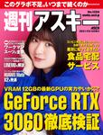 週刊アスキー No.1324(2021年3月2日発行)