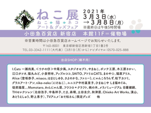 癒やしが欲しいあなたへ。「ねこ展」3月3日から小田急百貨店 新宿店で開催