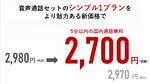 ドコモ「ahamo」、開始前に税抜2700円に値下げ dカード利用で通信量追加