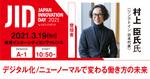 リンクトイン日本代表が語る、ニューノーマルで変わる働き方の未来【3/19セッション観覧募集中】
