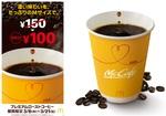 マクドナルド コーヒーM 150円→100円キャンペーン 2週限定で開催