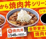 吉野家「焼肉丼」がバリエーション豊富に!カルビ丼、牛焼肉丼、気になる新商品も