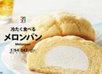 アイスで? 温めて?「セブンプレミアム 冷たく食べるメロンパン」3つの食べ方で楽しめる