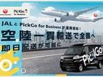 JALとPickGo for Businessが連携、空陸一貫の法人向け貨物配送サービスを提供
