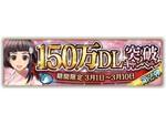 『サクラ革命』で「150万DL突破キャンペーン第2弾」が開催中!