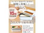 大人気の弁当箱炊飯器に2段式が登場!