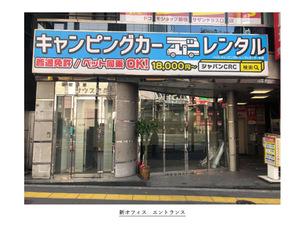 コロナ禍でブーム到来! キャンピングカーを5000円割引きでレンタルしてみませんか?