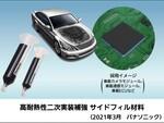 パナソニック、車載部品の実装信頼性と生産性を向上させる「高耐熱性二次実装補強 サイドフィル材料 CV5797U」を製品化