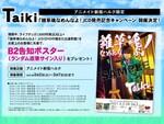 アニメイト新宿ハルク限定 Taikiの直筆サイン入りポスターがもらえるかも?