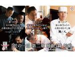スシロー「匠の一皿」第二章スタート 富山の超人気寿司店などとコラボ