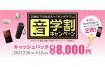 対象商品購入で最大8000円キャッシュバック。ソニー春「音学割」を開催