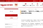 「楽天クラッチ募金」にて令和3年2月福島県沖地震被害支援募金の受付を開始