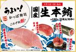 希少な国産の「生本鮪」をかっぱ寿司で! 一貫308円、10日間限定