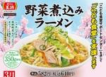 餃子の王将、野菜350g盛り盛りの「野菜煮込みラーメン」限定で発売中!