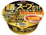 明星から「麺とスープだけ」の究極のかけラーメン