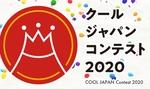 あなたの作品で日本の魅力を発信! 動画&キャラクターを募集中