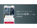 ヤフーが副業マッチングサービス「Yahoo!副業(ベータ版)」の先行登録を発表