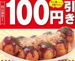 銀だこ、たこ焼100円引きの「創業祭」を開催!