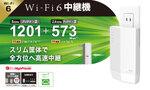 バッファロー、Wi-Fi 6対応でイーサネットコンバーターにもなるWi-Fi中継機2モデル発売
