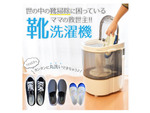 スニーカーなどにも対応した靴専用のミニ洗濯機