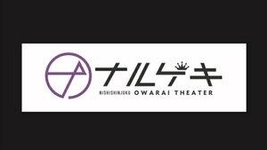 西新宿に新お笑い劇場「西新宿ナルゲキ」が誕生、4月1日オープン!