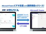 採用管理システムの「採用一括かんりくん」に「Microsoft Teams」連携機能追加