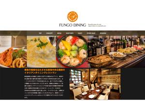 西新宿で愛され続けて20年、イタリアンダイニング「FUNGO DINING」3月6日に行くと……