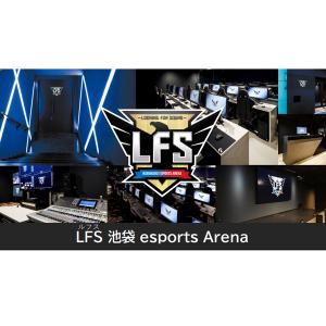 eスポーツ施設「LFS 池袋 esports Arena」がレンタルできるスタジオ「LFS STUDIO」に、配信や大会・イベントで利用可能