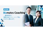 Bizmates、オンラインレッスの本格的コーチングサービス「Bizmates Coaching」を提供開始