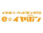 e☆イヤホン秋葉原店、4月下旬に移転リニューアルオ ープン