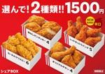 【本日発売】KFC「シェアBOX」チキン2を種選んで1500円