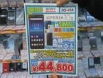 縦長6型ディスプレー搭載のミドルXperia「Xperia 10 II」が安い