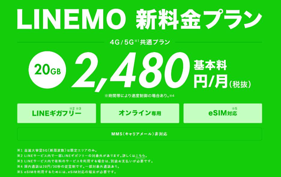 【通信】値下げのドコモ「ahamo」に対抗!? ソフトバンク「LINEMO」は通話定額を1年間、月500円割引